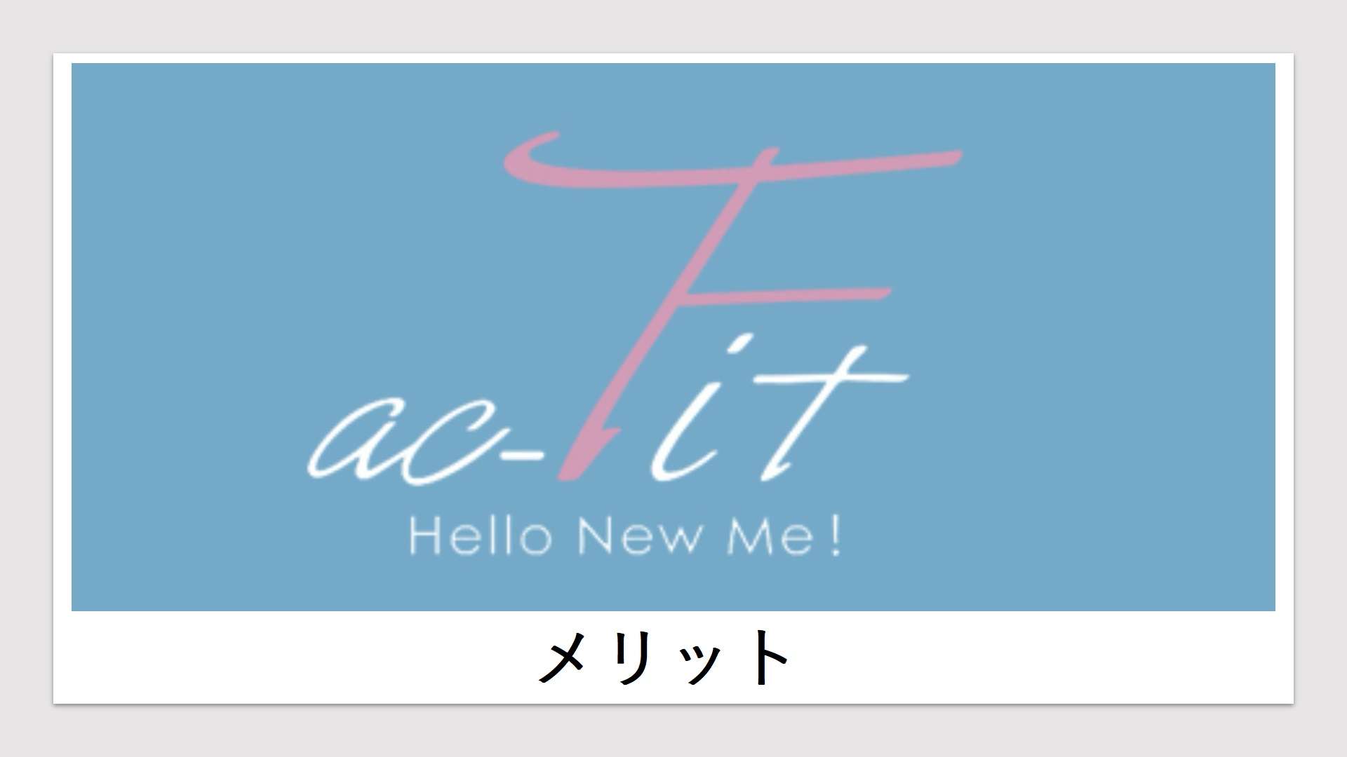 ac-fit(メリット)
