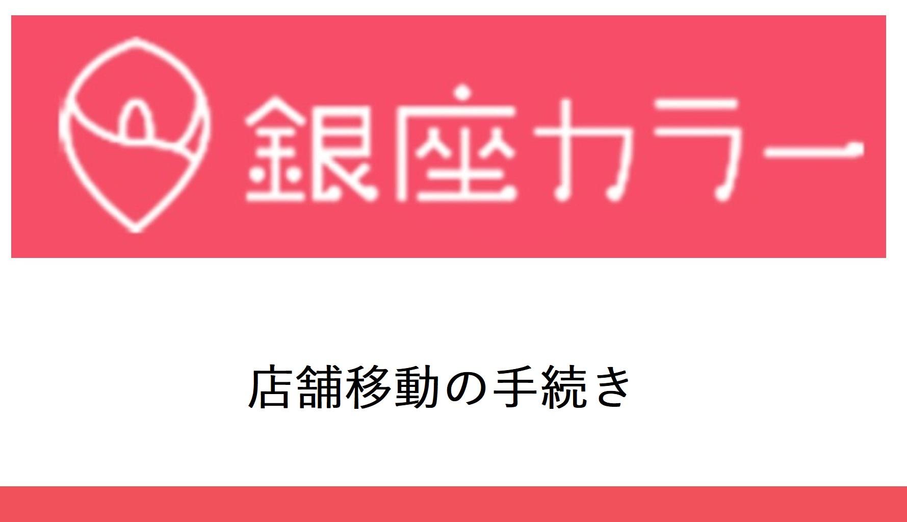 銀座カラー(店舗移動手続き)