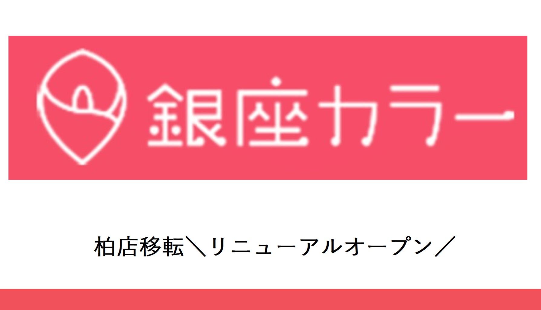 銀座カラー(柏店移転リニューアル2)