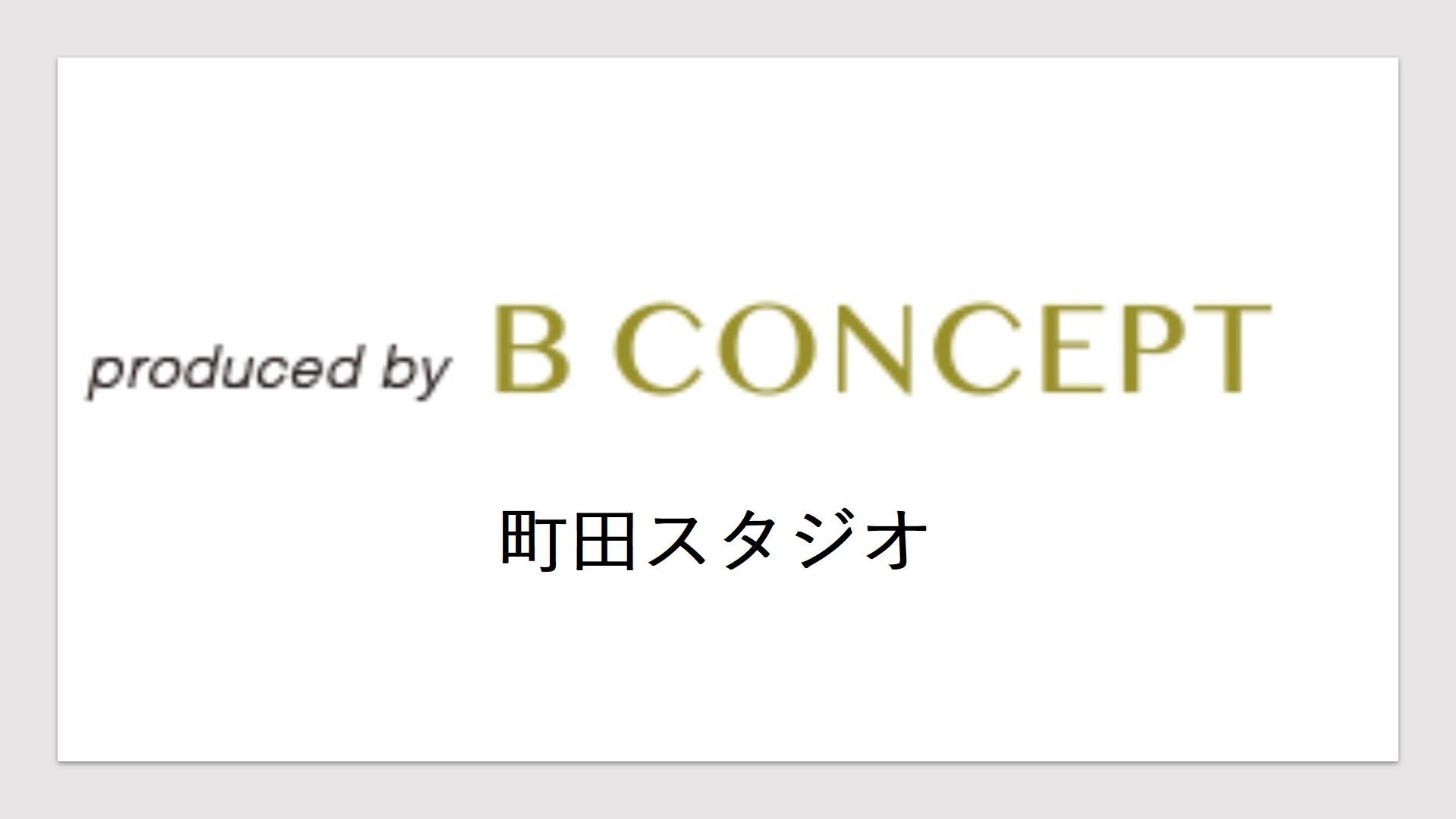 ビーコンセプト(町田スタジオ)