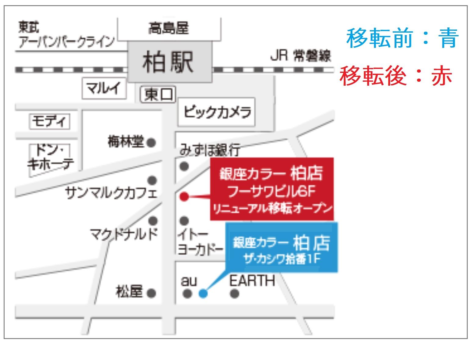 銀座カラー柏店(移転前後)