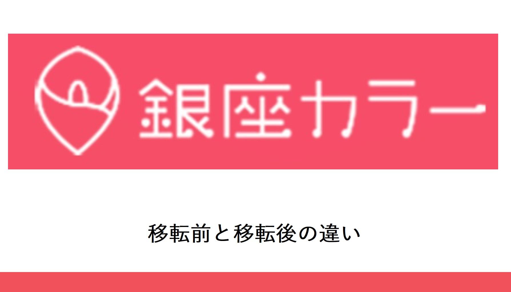 銀座カラー柏店(違い)