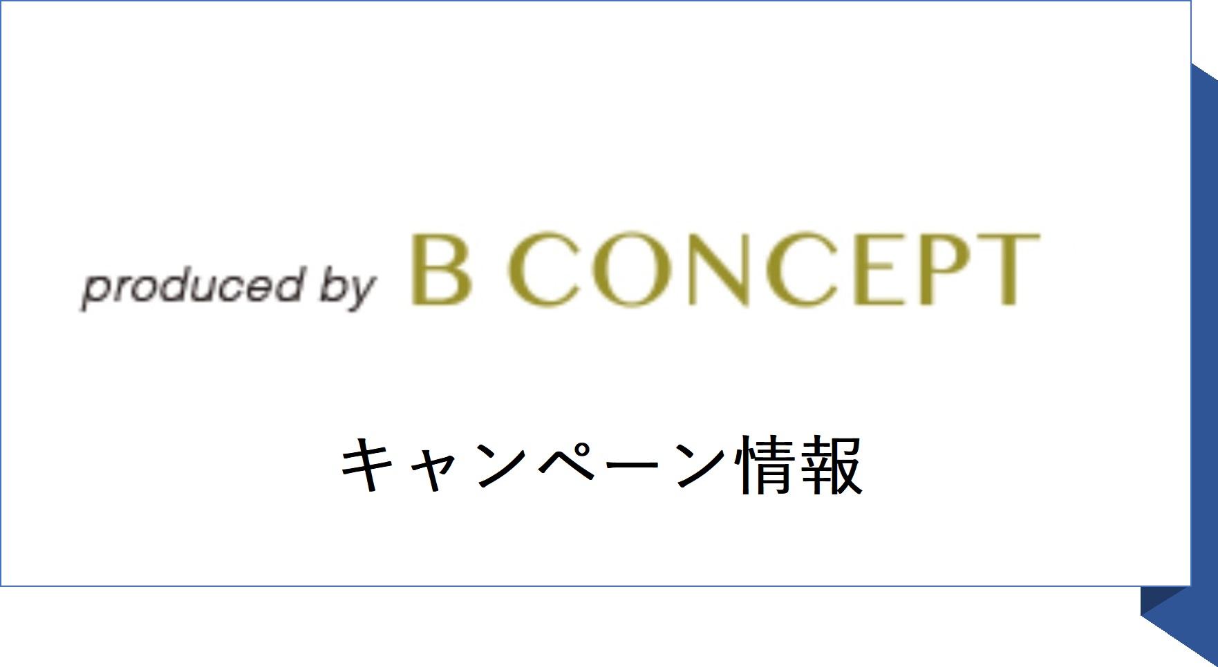 ビーコンセプト(キャンペーン情報)