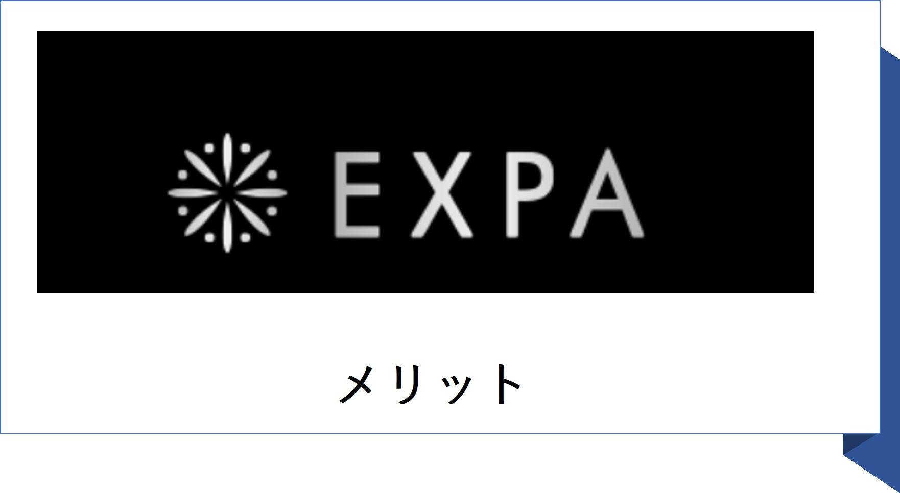 expa(メリット)