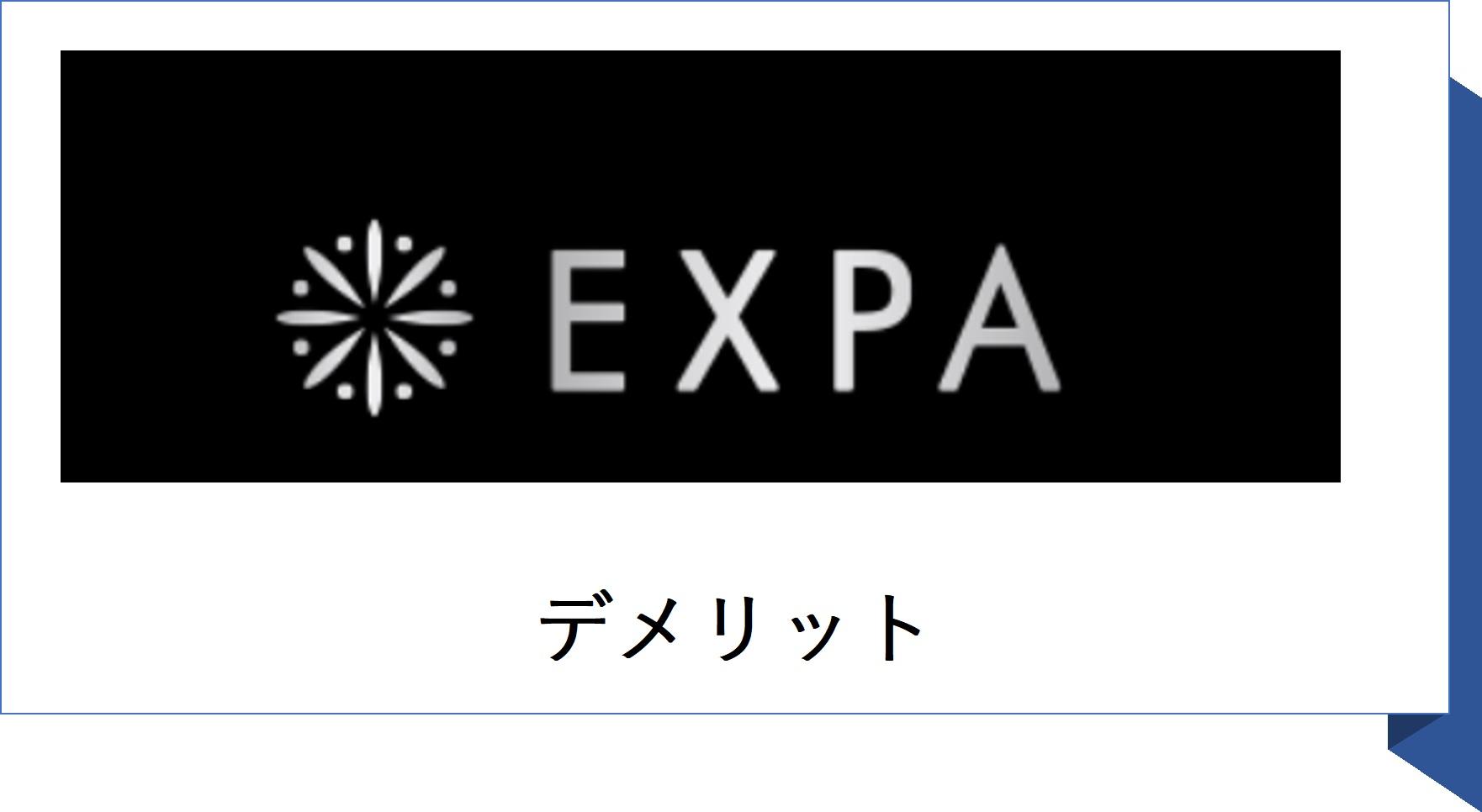 expa(デメリット)