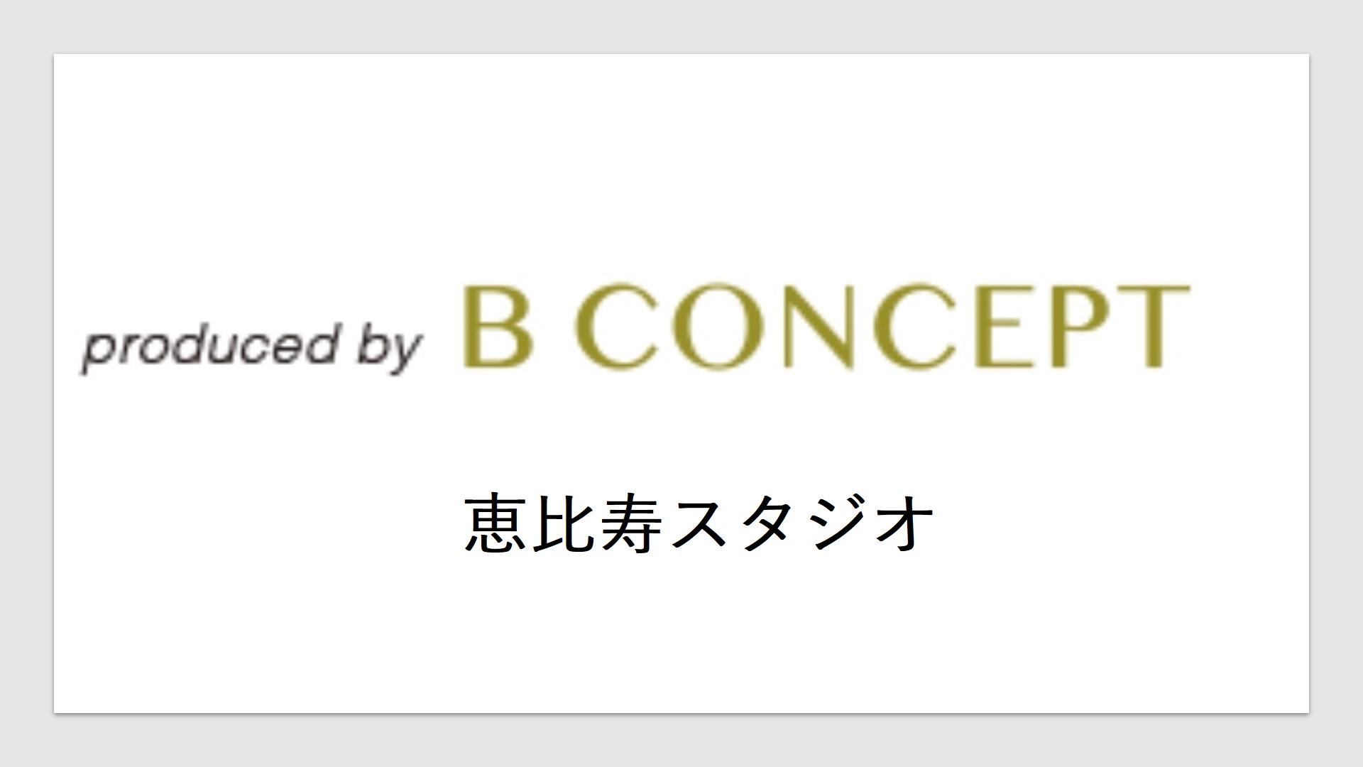 ビーコンセプト(恵比寿スタジオ)