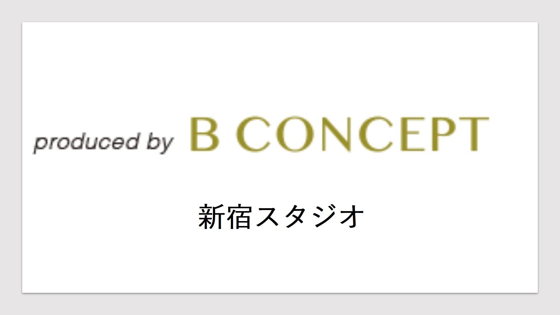 ビーコンセプト(新宿スタジオ)