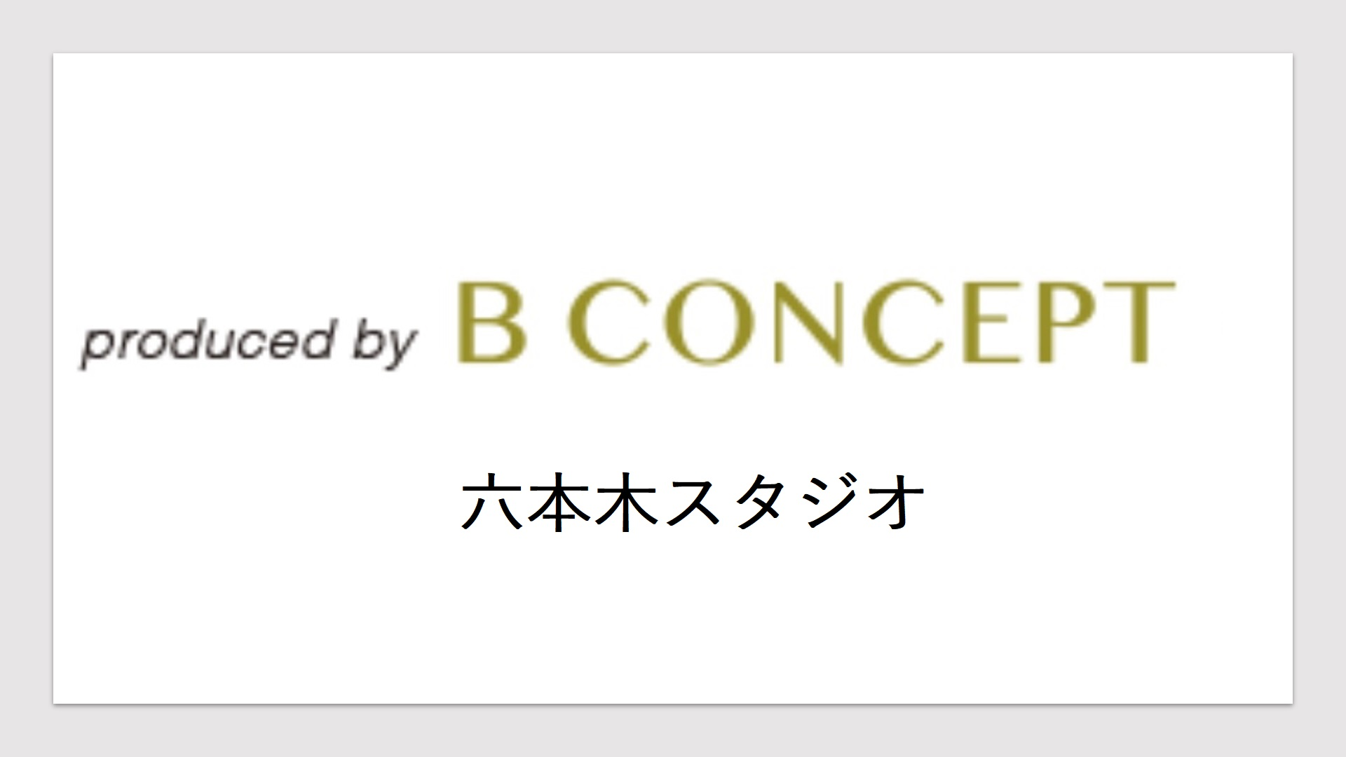 ビーコンセプト(六本木スタジオ)