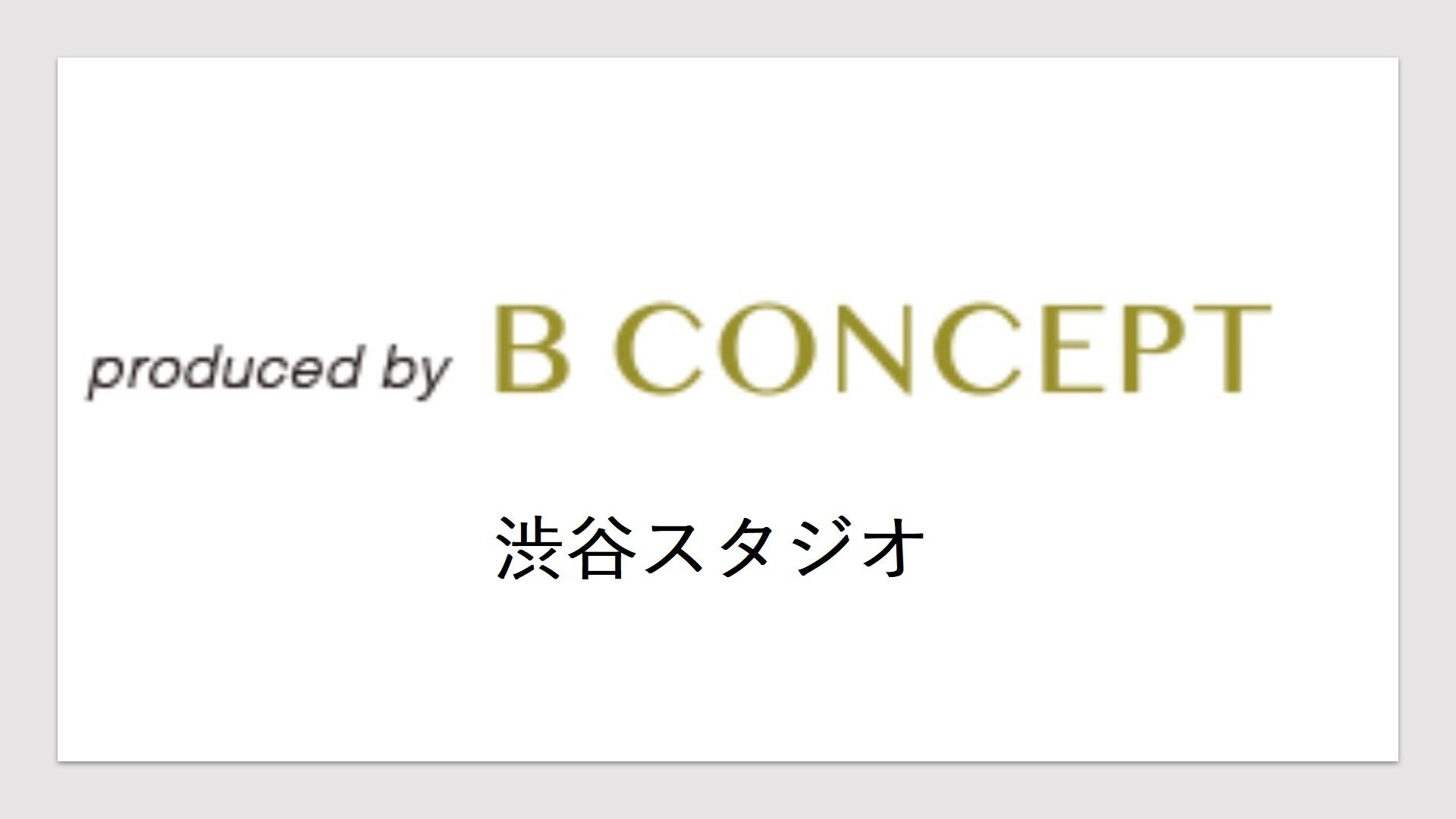 ビーコンセプト(渋谷スタジオ)