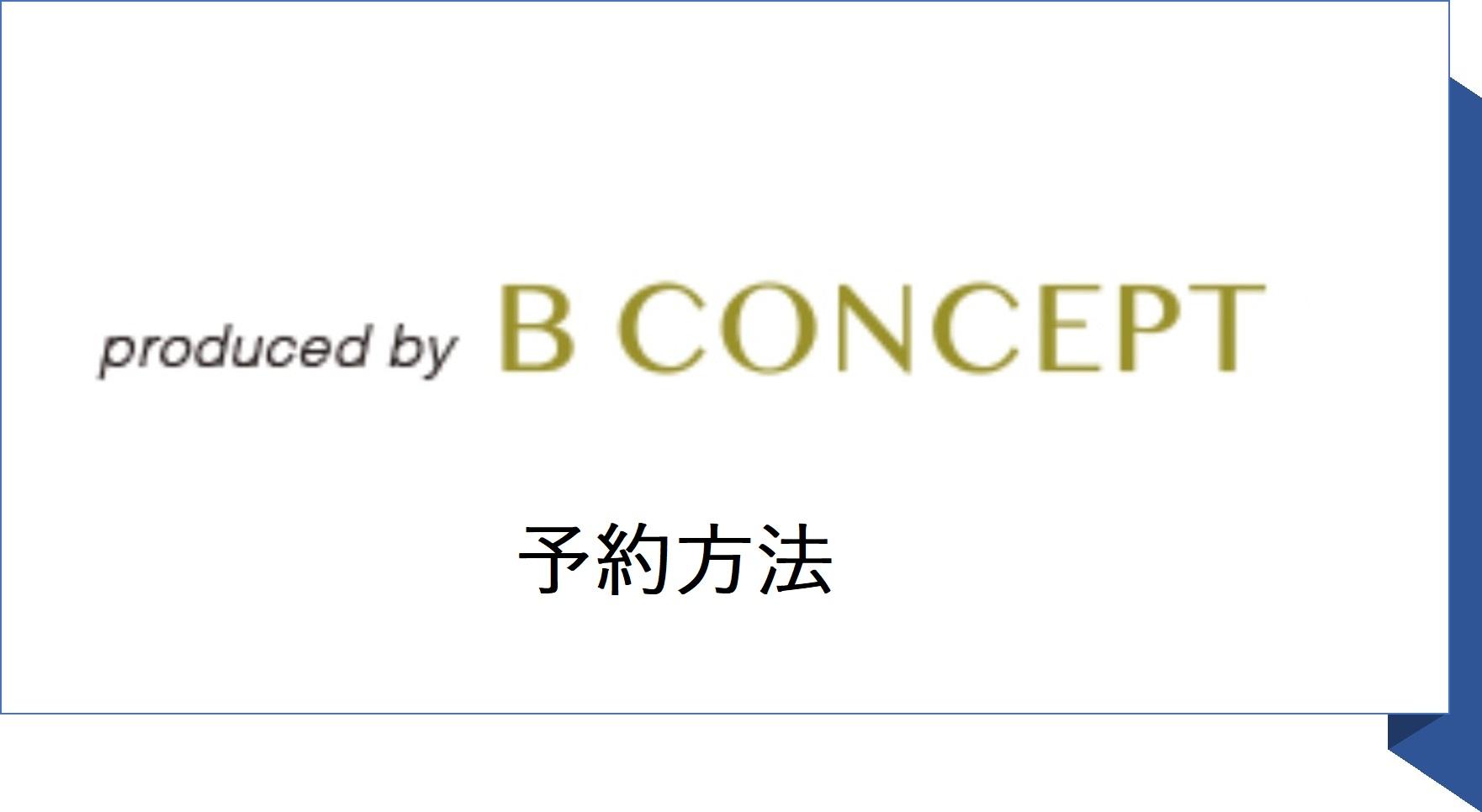 ビーコンセプト(予約方法)