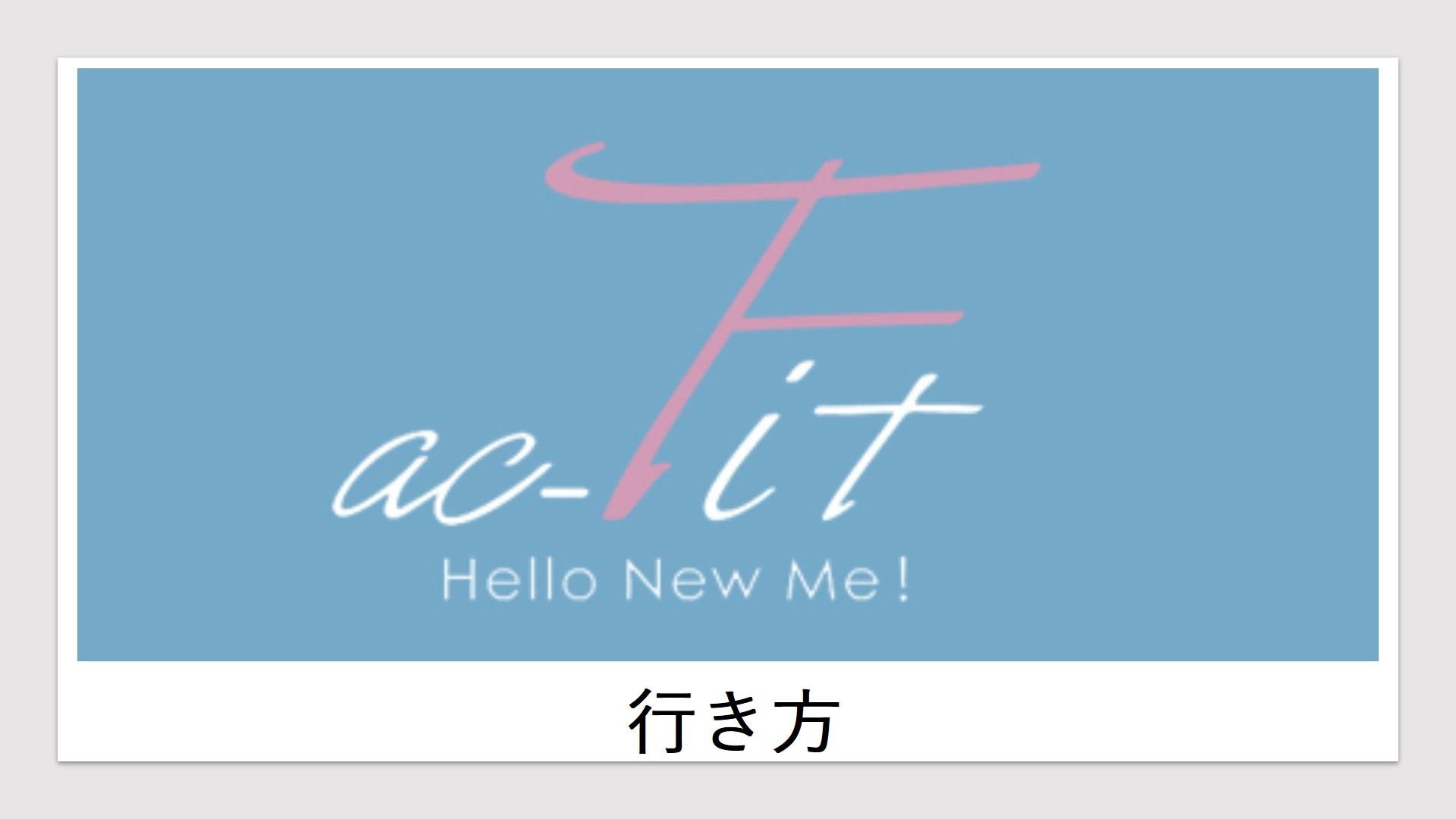 ac-fit(行き方)