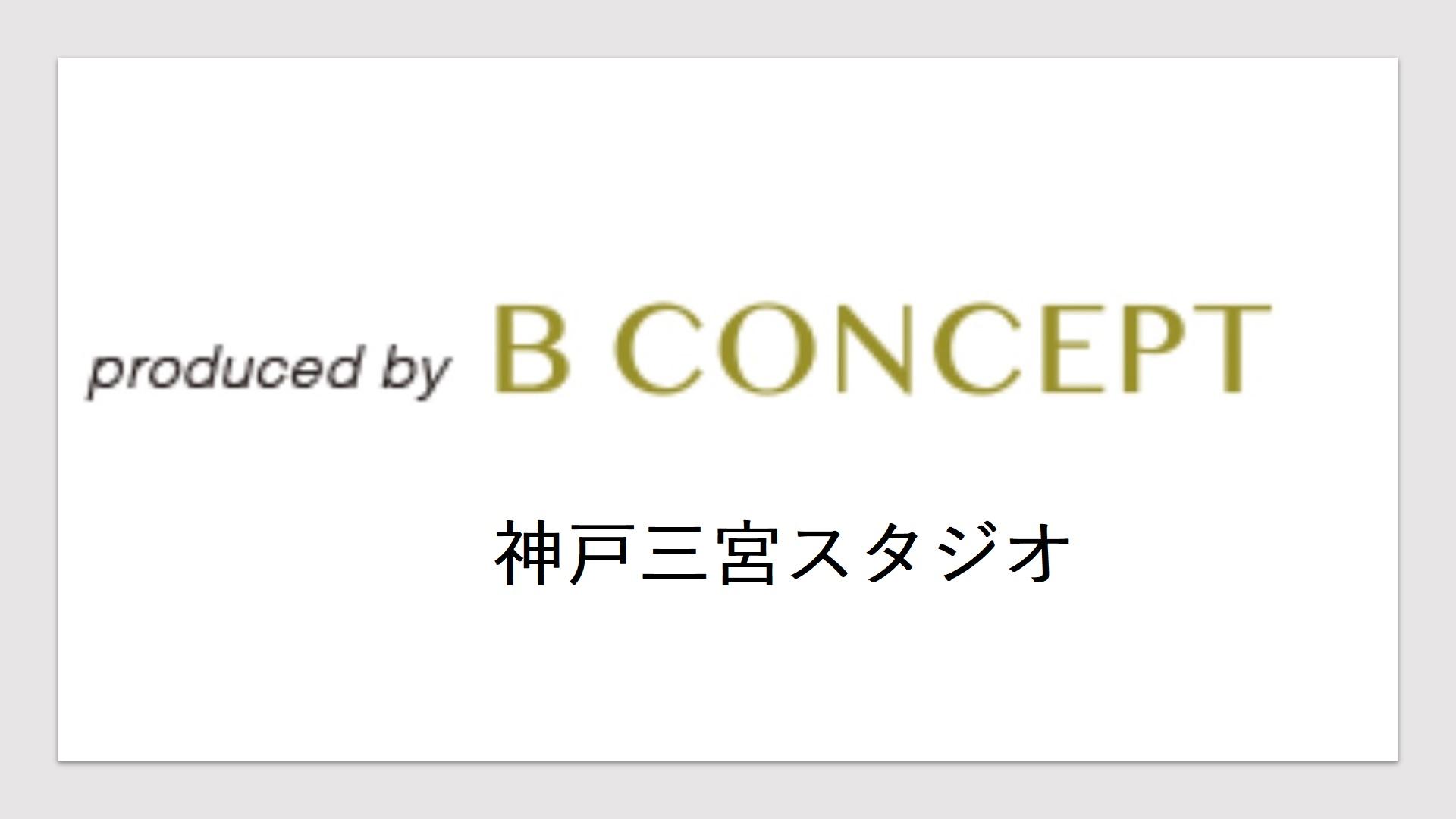 ビーコンセプト(神戸三宮スタジオ)