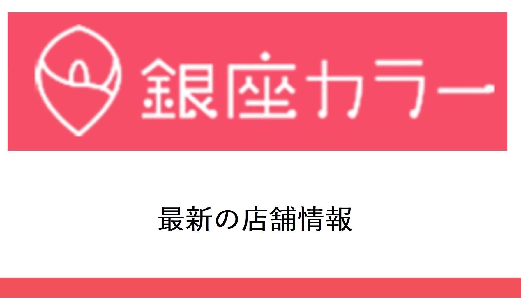 銀座カラー(最新の店舗情報)