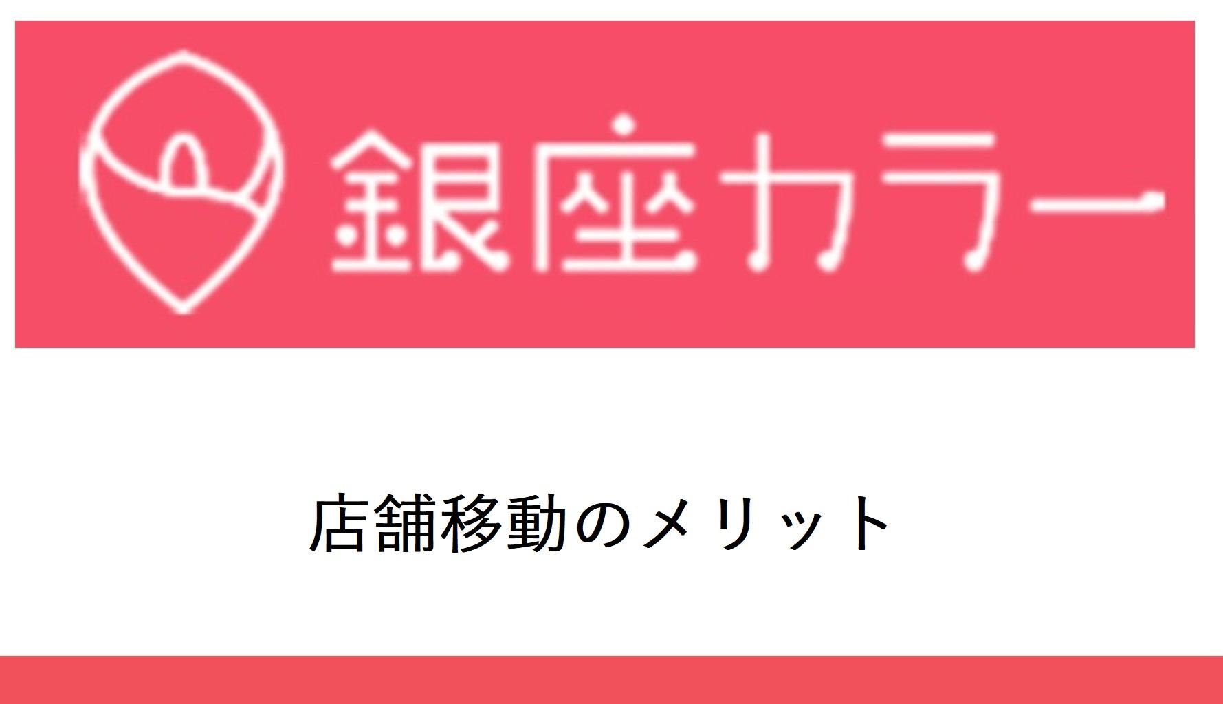 銀座カラー(店舗移動のメリット)