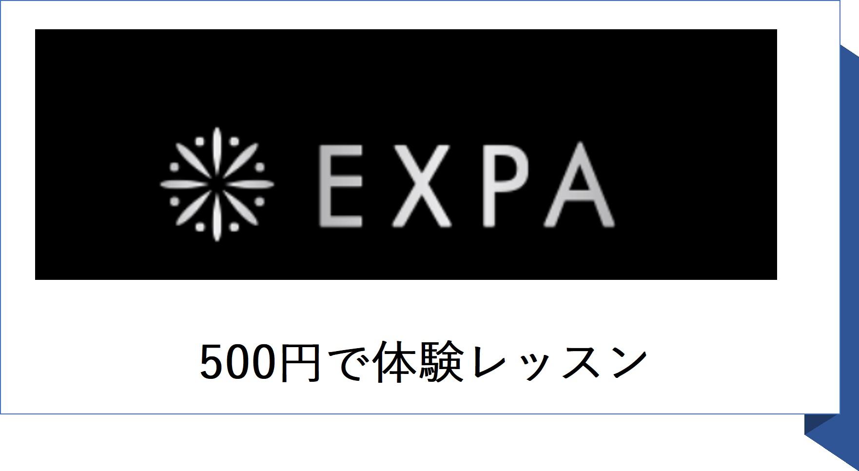expa(500円で体験レッスン)