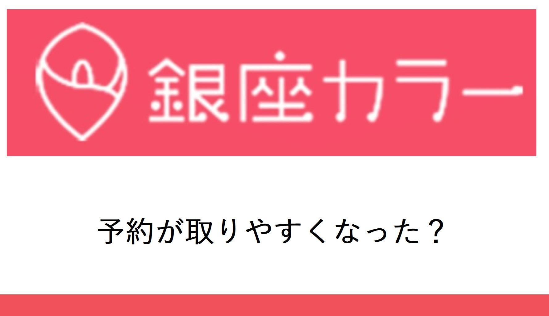 銀座カラー(予約が取りやすくなった)