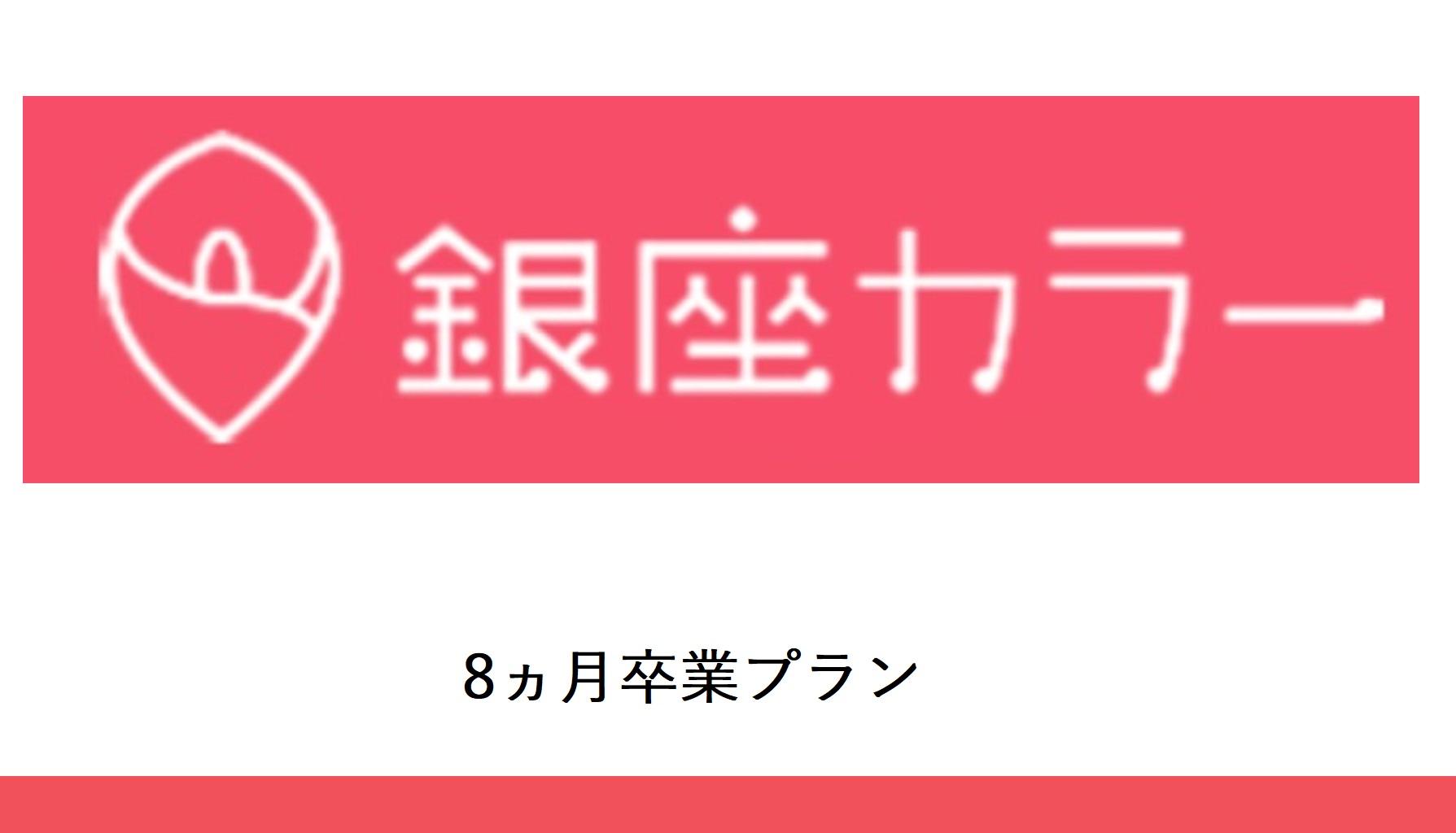 銀座カラー柏店(8ヵ月卒業プラン)